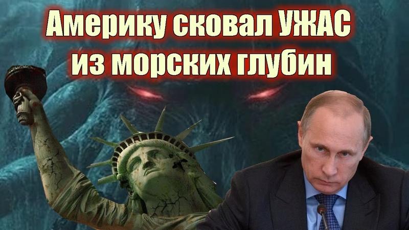 Возмездие из морских глубин Путин достал главный козырь