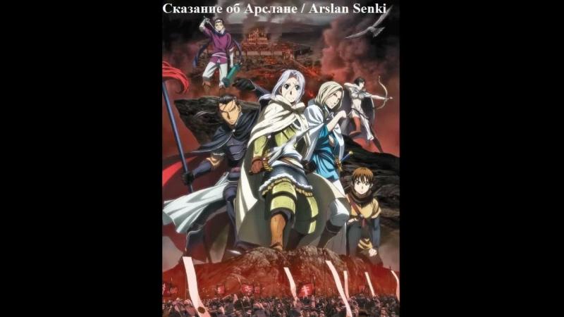 Сказание об Арслане Танец бога ветра Arslan Senki Fuujin Ranbu 1 8