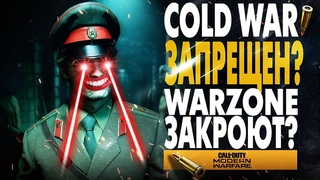 СНОВА ЗАПРЕТИЛИ!? Call of Duty: Black Ops Cold War мультиплеер WARZONE ЗАКРОЮТ!? ХОЛОДНАЯ ВОЙНА