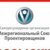 """СРО НП """"Межрегиональный союз проектировщиков"""""""