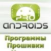Android новости, приложения, прошивки