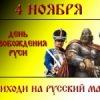 Русский марш в Иркутске! 4 ноября.
