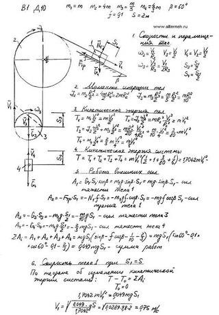 Решить онлайн задачу по термех примеры решения задач линейного программирования примеры