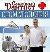 Стоматология «Семейный Дантист» | Колпино