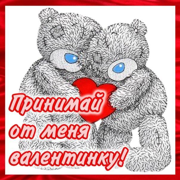 Валентинка открытки для подруги, открытку красивую