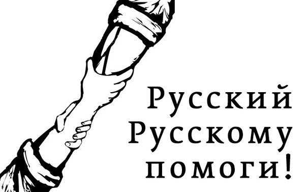русский помоги русскому иначе ты следующий картинки руны дагаз