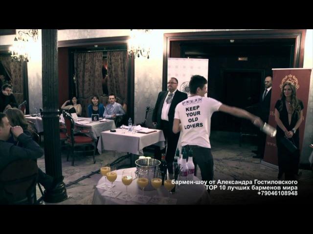 Бармен шоу от Александра Гостиловского