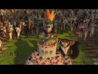 Король Джулиан (Мадагаскар 2) - Я - мадама