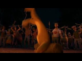 Танец алекса(Мадагаскар-2)