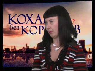 Новости Марченко Ия рассказывает про Кохання без кордонів