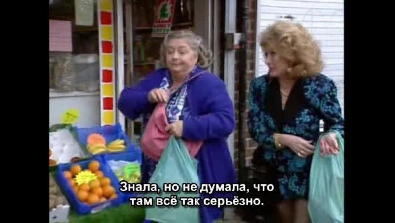 Соблюдая приличия/Keeping Up Appearances/5 сезон 7 серия/Русские субтитры/Для друзей и близких!