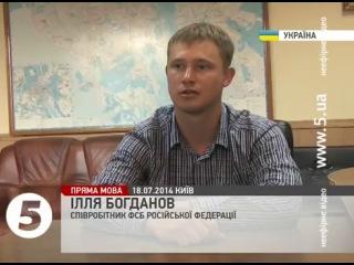 Сотрудник ФСБ перешёл на сторону Украины - обращение к украинцам
