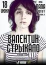 Персональный фотоальбом Валентина Стрыкало