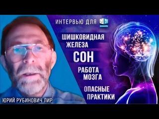 Юрий Лир - интервью о тайнах человеческого мозга.