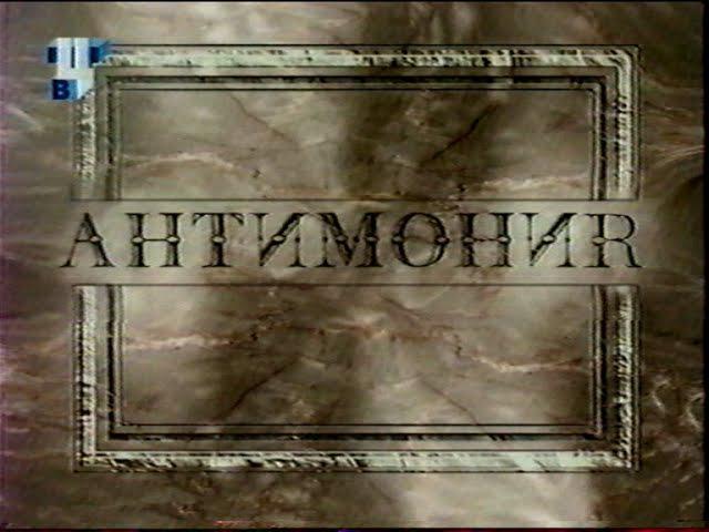 Антимония (ТВЦ, 17.02.2001) Фрагмент