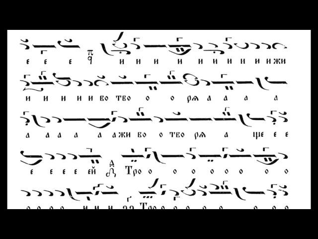 Византијско појање Архијерејска Херувимска песма глас 1 Петар Ефешанин