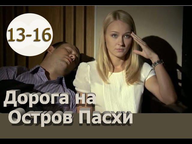 ДОРОГА НА ОСТРОВ ПАСХИ фильм серии 13 16 Детектив драма мелодрама криминал в ролях