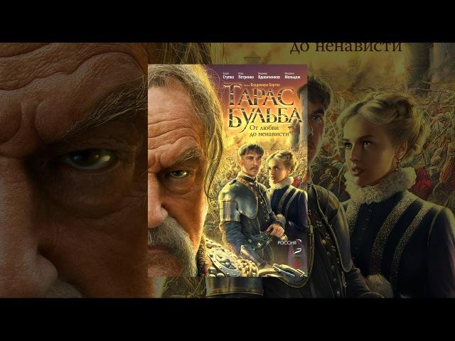 Тарас Бульба Фильм в HD