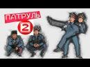 Казахстанский сериал Патруль - 2 сезон 8 серия