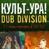 «Культ-УРА!» и Фли & Dub Division в «Джао Да»