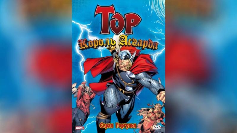 Тор Король Асгарда 1966 Mighty Thor