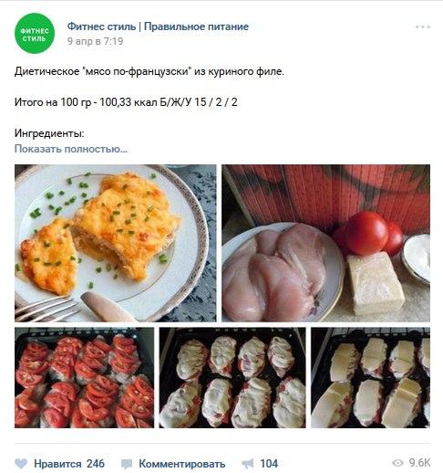 Рецепты для похудения вкусные с калориями фото