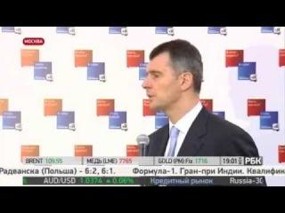 РБК-ТВ: Миллиардер Прохоров стал руководителем партии и ушел из бизнеса!