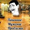 Типичные Мужские Проблемы Астрахань
