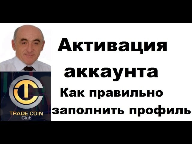 Активация аккаунта в ТСС Как правильно заполнить профиль в Trade Coin Club