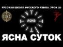 Урок 23. ЯСНА СУТОК - Русская Школа Русского Языка. Виталий Сундаков
