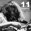 Василий К. 11 апреля акустика в «Манхэттене»