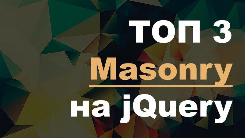 Топ 3 Masonry Плагина на jQuery. Salvattore, Masonry Desandro, Isotope Masonry
