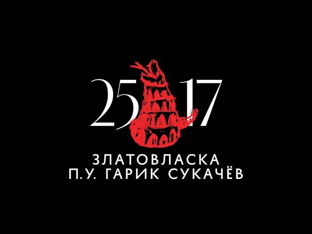 25 17 п у Гарик Сукачёв Златовласка ЕЕВВ Концерт в Stadium 2017