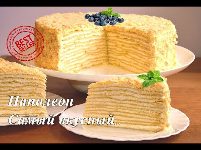 ТОРТ НАПОЛЕОН Классический Самый Вкусный Рецепт ✧ Napoleon Cake Classic ✧ Марьяна