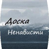 ДОСКА НЕНАВИСТИ:(