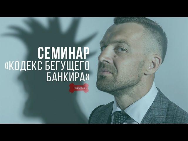 Как правильно бегать, полумарафон, Бегущий Банкир, предпринимательство Андрей Онистрат успех Украина