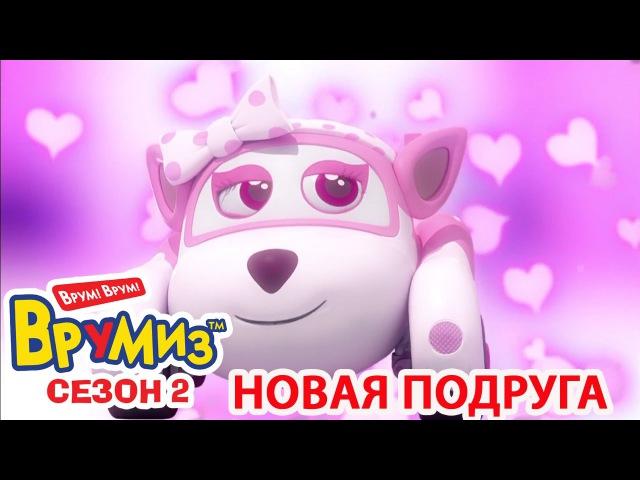 Мультфильмы для Детей Врумиз 2 Новая подруга мультик 1