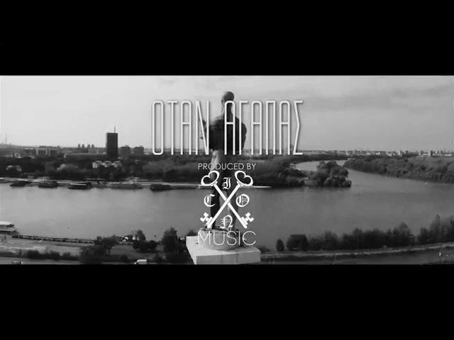 STAN - Όταν Αγαπάς | STAN - Otan Agapas (Official Music Video HD)