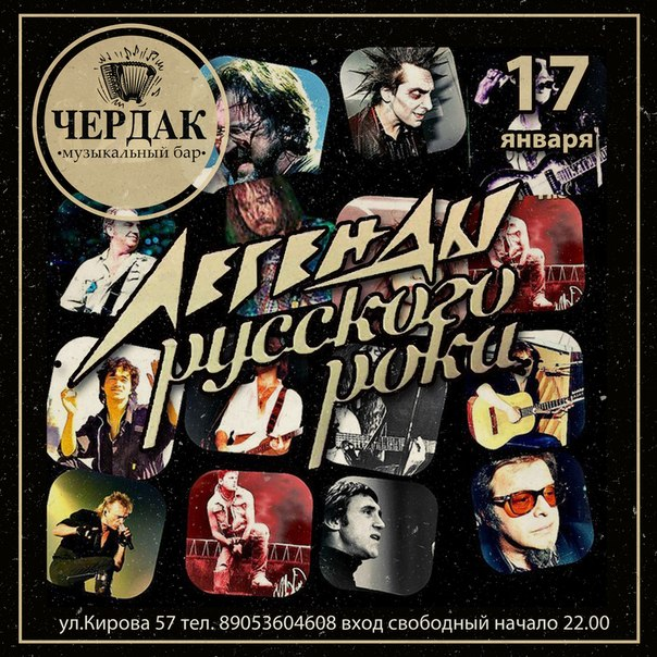 легенды русского рока рисунки мумбаи