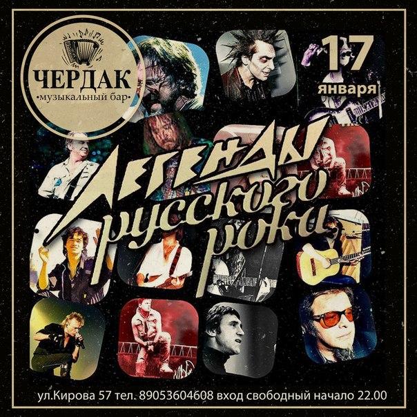Легенды русского рока рисунки