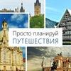 InTravel.net - просто планируй путешествия