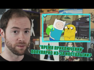 PBS Idea Channel - Is Nostalgia the Reason for Adventure Time's Amazing Awesomeness (rus vo)