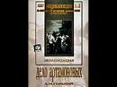 Дело Артамоновых / The Artamanov Affair (1941) фильм смотреть онлайн