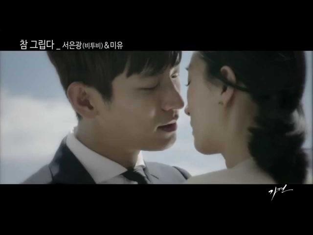 [MV] Seo Eun Kwang(서은광)(BTOB), MIYU(미유) _ I miss you(참 그립다) (Mask(가면) OST)