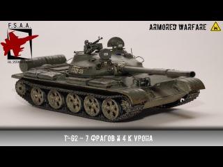 AW: Проект Армата - Т-62 7 фрагов и более 4 к урона!