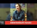 Офигенный голос. Девушка красиво поет Когда мы были на войне HOT VIDEOS Смотреть видео HD