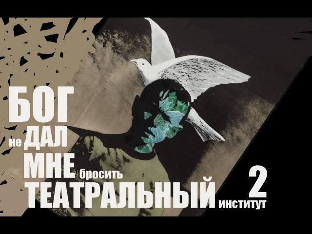 БОГ не ДАЛ МНЕ бросить ТЕАТРАЛЬНЫЙ С Лукьянов ч II