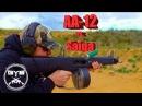 AA-12 vs. Saiga 12 FULL AUTO SHOTGUNS