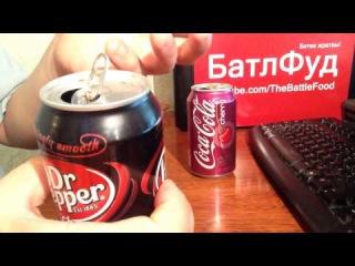 БатлФуд | Coca Cola Cherry vs Dr. Pepper Cherry