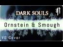 Dark Souls Ornstein and Smough Metal Cover RichaadEB